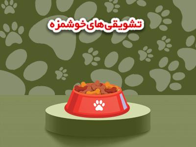 غذای تشویقی سگ و گربه